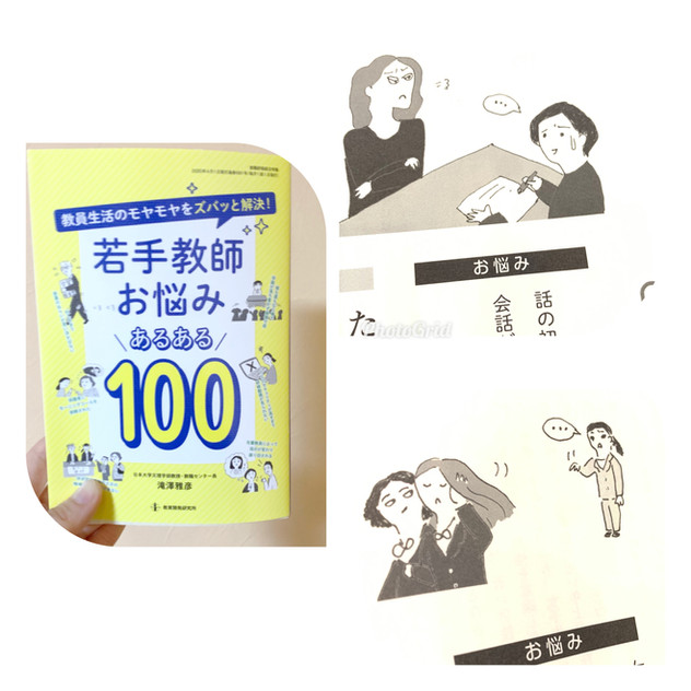 「若手教師お悩みあるある100」滝澤雅彦著:教育開発研究所