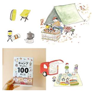 「キャンプでしたい100のこと」書籍中イラスト:西東社