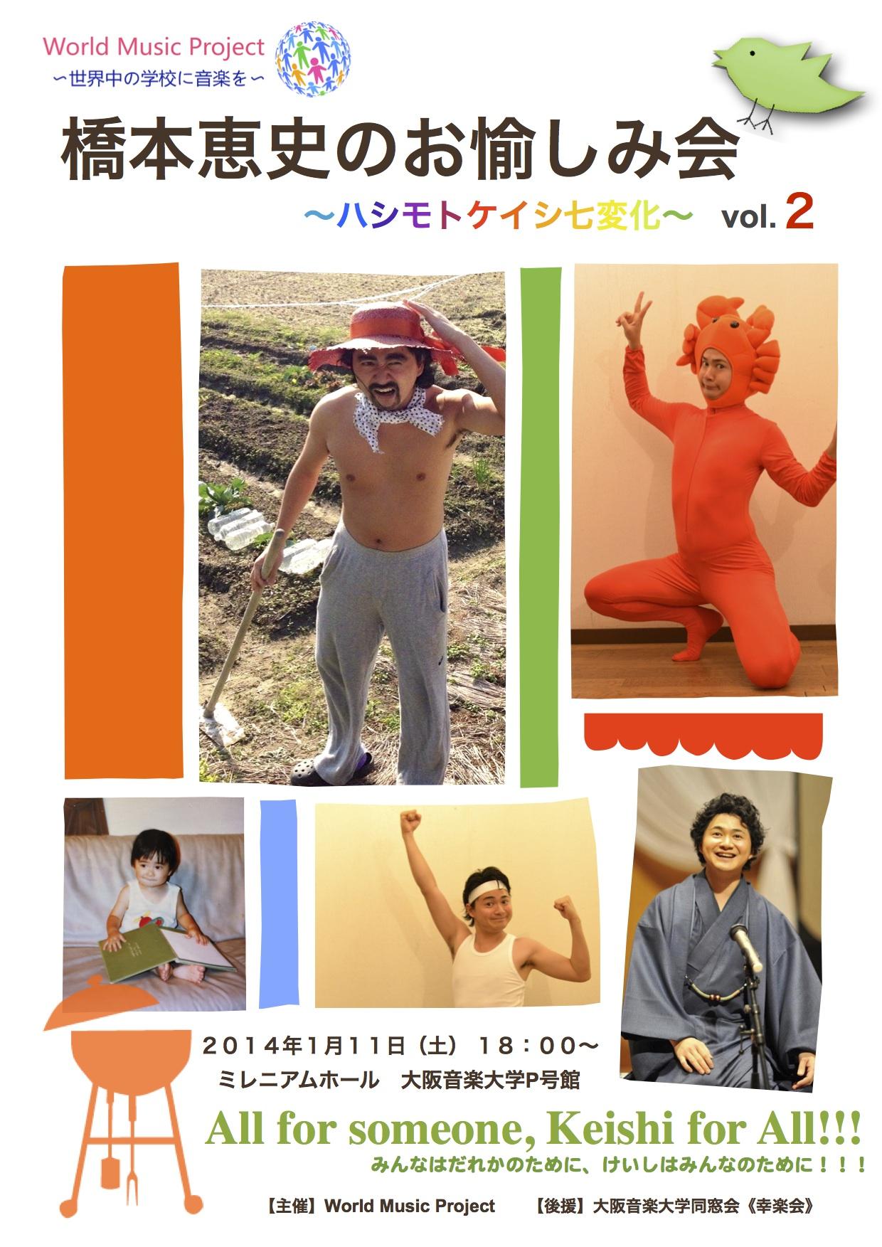 橋本恵史のお愉しみ回vol.2