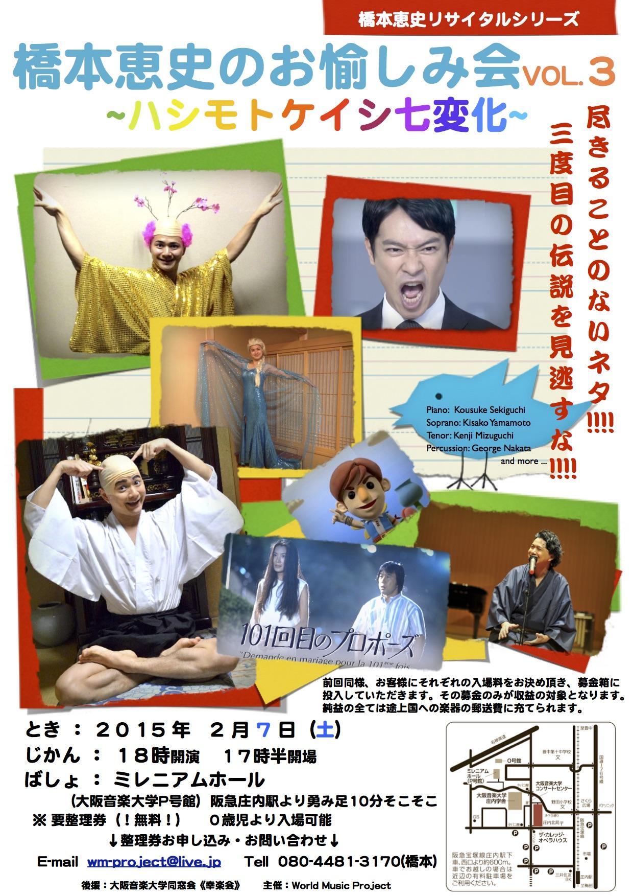 橋本恵史のお愉しみ会vol.3