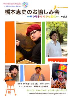 橋本恵史のお愉しみ回vol.1