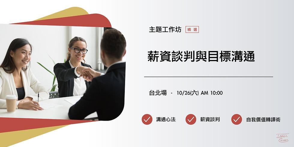薪資談判與目標溝通_ 1.jpg