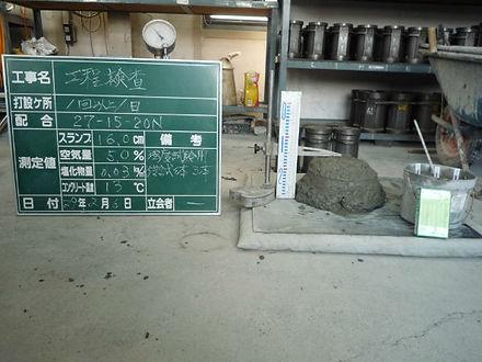 生コンクリート