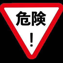 危険!.png