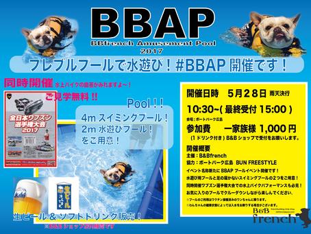 今週末の日曜日はBBAP開催です!