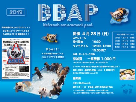 今週末は!BBAP 2019 開催です!|GWイベント|沢山の皆様のご来場お待ちしております!