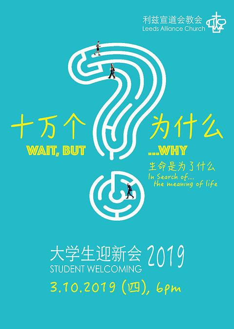 2019StudentWelcomingSC_P.jpg