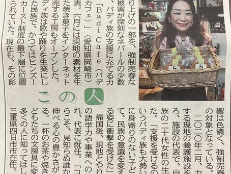 中日新聞から取材を受けました。
