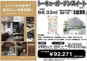 トーキョーガーデンスイート 66㎡ HP用.jpg