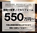 フルリノベーション550万