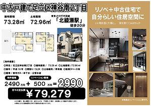 神谷南2490万 HP用★.jpg