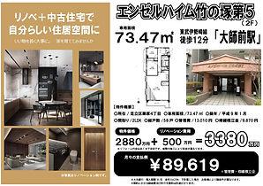 エンゼルハイム竹の塚第5 73㎡ HP用.jpg