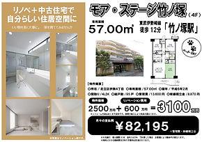 モアステージ竹ノ塚 57㎡ HP用.jpg