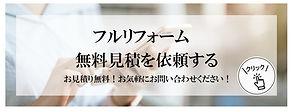 フルリ 見積依頼バナー.jpg
