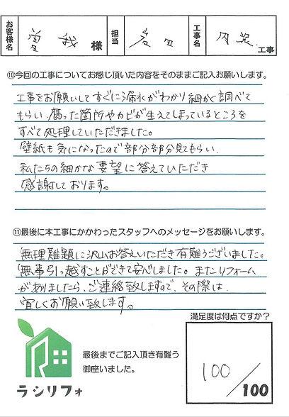 アンケート⑤★.jpg
