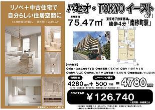パセオ・TOKYOイースト 75㎡ HP用★.jpg
