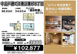 東砂8丁目 3480万 HP用★.jpg