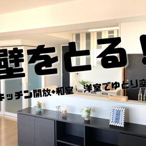 壁をとる!キッチン解放+和室→洋室でゆとり空間