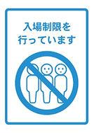 入場制限1.jpg