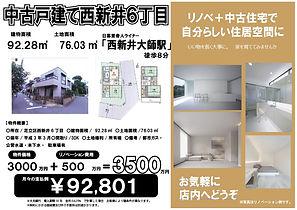 西新井6丁目 3000万円.jpg