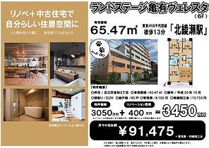 ランドステージ亀有ヴェレスタ 65㎡ HP用.jpg