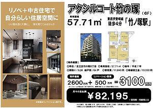 アクシルコート竹の塚 57㎡ HP用★.jpg