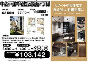 綾瀬7丁目 3490万 HP用★.jpg