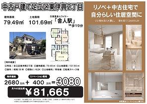 東伊興2丁目 2680万 HP用★★.jpg