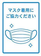 マスクアイコン.jpg