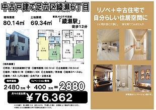 綾瀬6丁目 2480万 HP用★.jpg