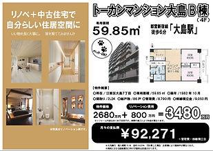 トーカンマンション大島B棟 59㎡ HP用★.jpg