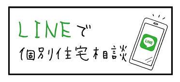 ラインバナー完成★.jpg