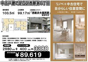 西新井6丁目 2980万 HP用★.jpg