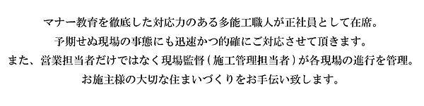 ①3Dパースでのスマホ版文章.jpg