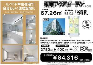 東京アクアガーデン2780 67㎡ HP用.jpg