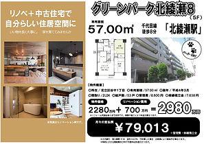 グリーンパーク北綾瀬857㎡ 価格変更後HP用★.jpg