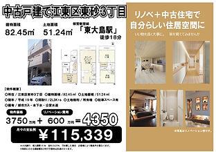 東砂3丁目 3750万 HP用★.jpg