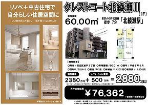 クレスコート北綾瀬Ⅱ 2380万 価格変更後.jpg