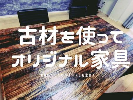 古材を使ったオリジナル家具!