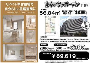 東京アクアガーデン2880 67㎡ HP用.jpg