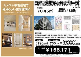 コスモ木場キャナルブリーズ 70㎡ HP用★.jpg