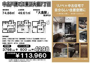 大島7丁目 3798万 HP用★.jpg