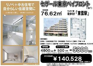 セザール東京ベイフロント 76㎡ HP用★.jpg