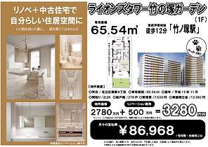 ライオンズタワー竹の塚ガーデン 65㎡ HP用.jpg