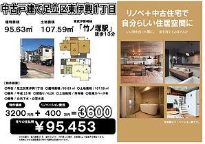 東伊興1丁目 3200万 HP用★.jpg