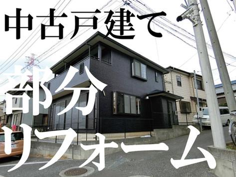 埼玉の戸建てを部分リフォーム