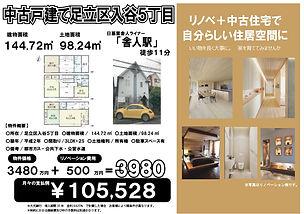 入谷5丁目3480万 HP用★.jpg
