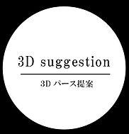 3Dパース