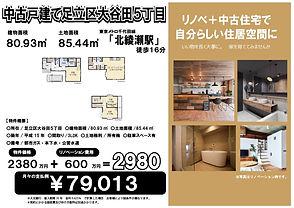 大谷田5丁目 2380万 HP用★.jpg