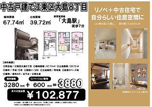大島8丁目 3280マン HP用★.jpg